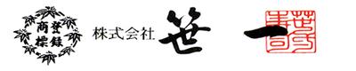 株式会社 笹一